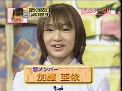 """加護亜依が結成したガールズユニットメンバーの""""顔面レベル""""が高すぎると話題に"""