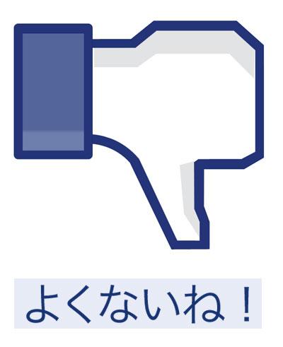 フェイスブック没頭で海に転落、泳げず、それでも携帯放さず…オーストラリア