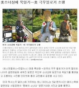 米国の慰安婦像「侮辱」に韓国激怒 日本に好意的な米国人が顔に紙袋かぶせる (1/2) : J-CASTニュース