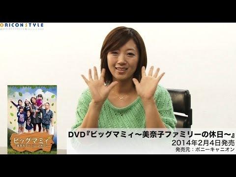 美奈子、再び「ビッグマミィ」となる!! - YouTube