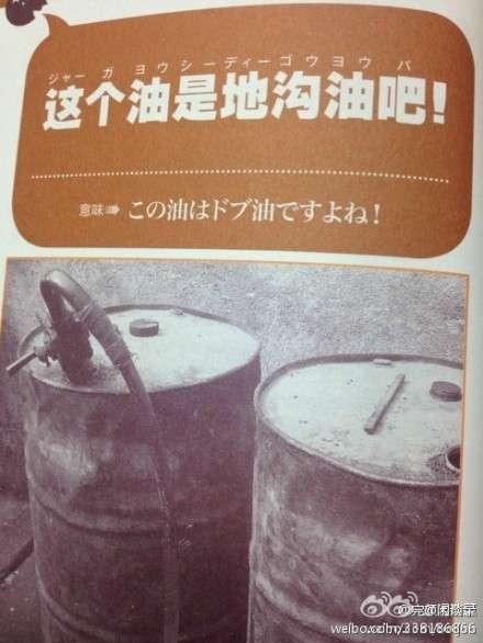 「中国を侮辱してる!」日本で出版された、「中国語の参考書」に中国人ブチ切れ