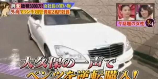 TBS「私の何がイケないの?」でヤラセ発覚か!? 高級外車を購入した事実がなく価格も捏造