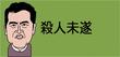 「ノックアウト・ゲーム」日本でも!?夜道で女性殴打!神戸に続き大阪 | ニコニコニュース