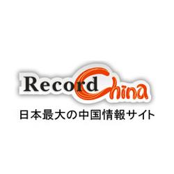レコードチャイナ:「日本に強烈な抗議」安倍首相の靖国神社参拝について談話を...