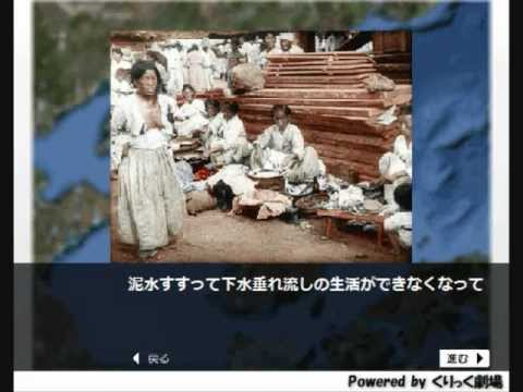 日本が朝鮮半島にした恐ろしいこと? - YouTube