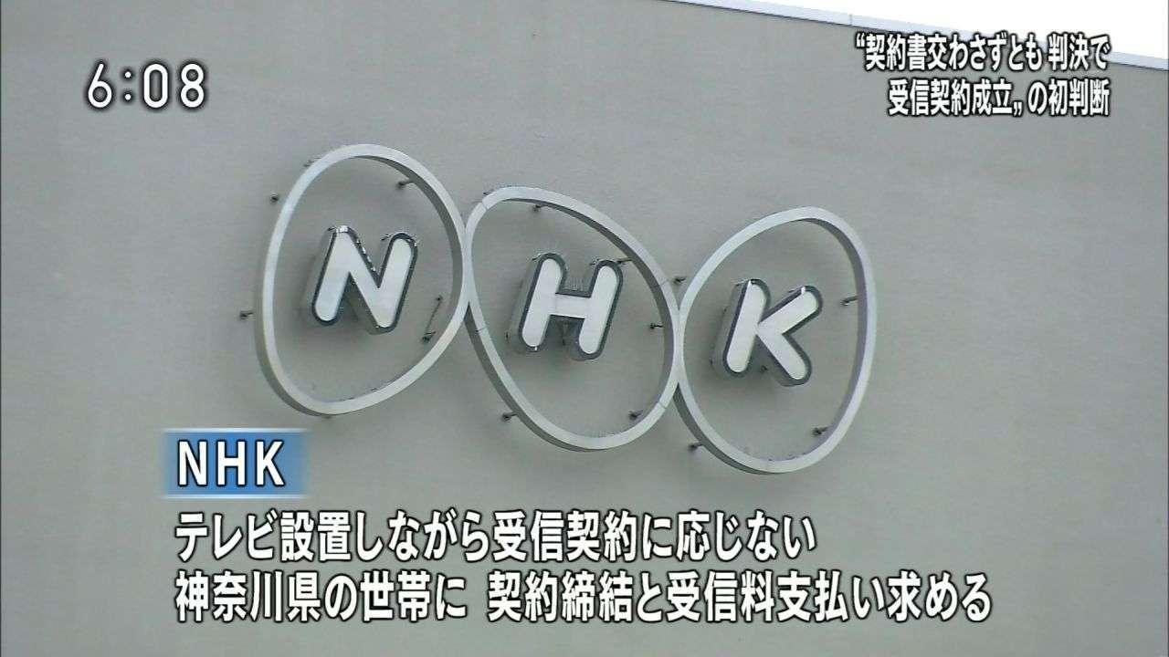 NHK「未契約でもNHK受信料払え」→横浜地裁「その通り!」... 4年分11万円の支払い命令