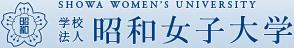 お問い合わせ | 学校法人昭和女子大学