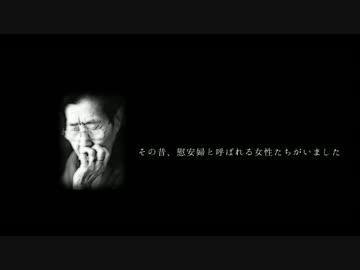 【洋公主】 従軍慰安婦 ~彼女たちの叫びが聞こえますか 【朝鮮戦争】 ‐ ニコニコ動画:GINZA
