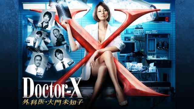 【実況・感想】「ドクターX~外科医・大門未知子~」最終回