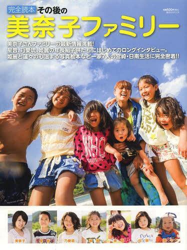 """美奈子、""""ビッグマミィ""""で初DVD「子沢山っていい」"""
