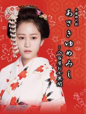 前田敦子主演『あさきゆめみし』の視聴率が3.6%まで爆下げで「黒歴史」確定か!?