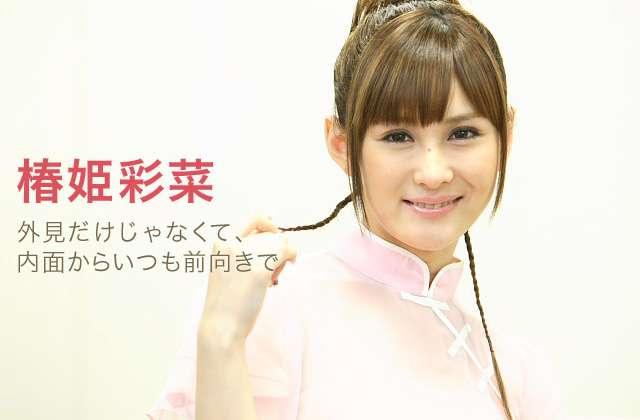 椿姫彩菜の画像 p1_16