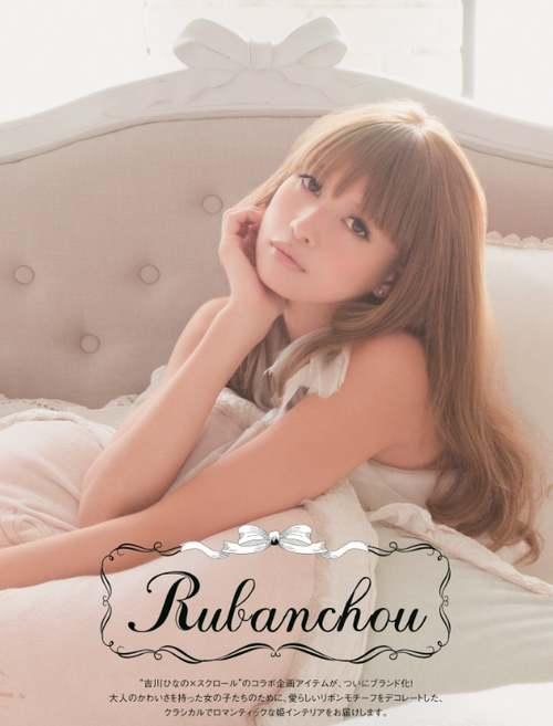 吉川ひなのがインテリアブランド「Rubanchou(リュバンシュ)」立ち上げ