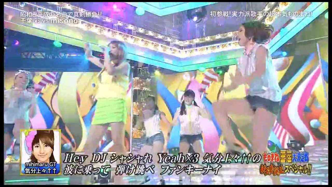 misono「気分上々↑↑」ものまね王座大決定戦 2013-12-28 - YouTube