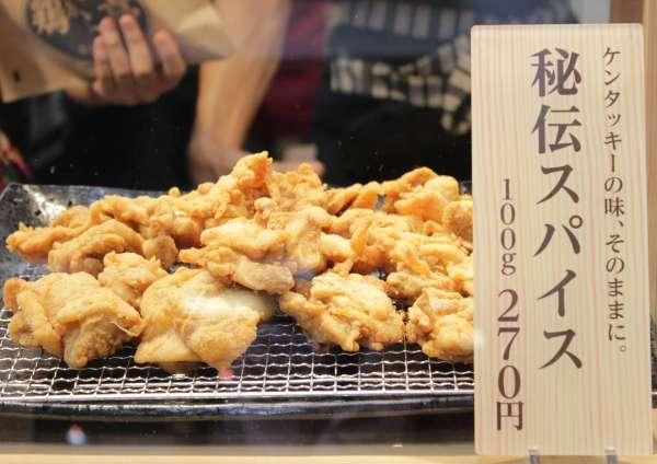"""いよいよオープン ケンタッキーフライドチキン「鶏から亭」で""""からあげ""""をテイクアウト!"""