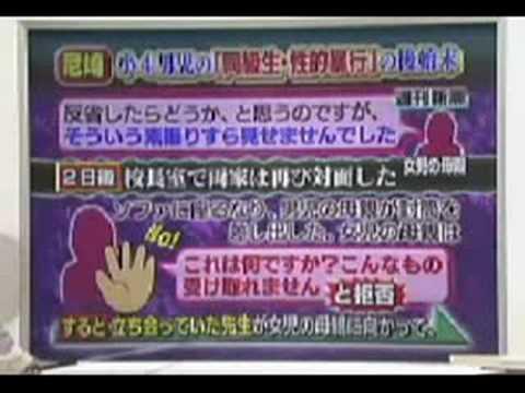 尼崎児童暴行事件 - YouTube