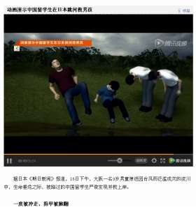男児救助の中国人留学生、本国でも英雄に 「反日」新聞も思わず「日中関係改善だ!」 : J-CASTニュース