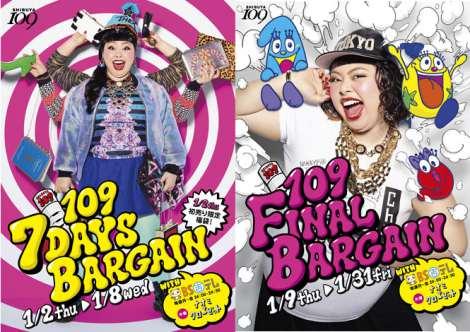 渡辺直美が渋谷109の顔に!初売り&バーゲンキャラクターに起用