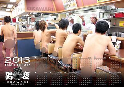 「餃子の王将」で全裸撮影! → 遂に逮捕!