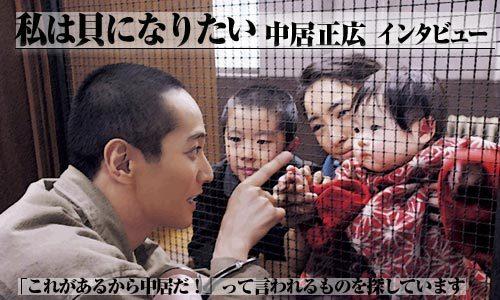 『私は貝になりたい』中居正広 単独インタビュー - Yahoo!映画