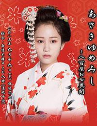 前田敦子主演『あさきゆめみし』視聴率4.0%で下降止まらず 「大島優子のほうがよかった」の声も