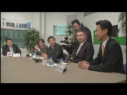 2/3【討論!】総選挙結果で日本を取り戻せるか?[桜H24/12/22] - YouTube