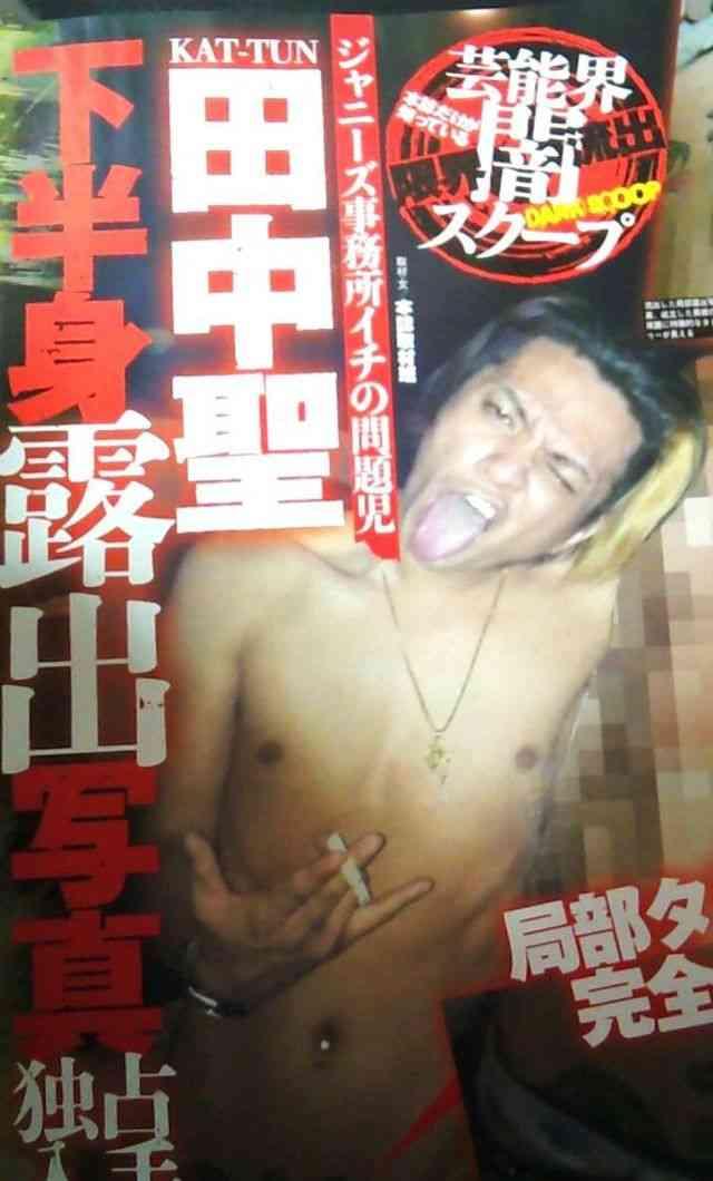 KAT-TUN 田中聖、真珠入り局部写メをファンに送りつけていた!