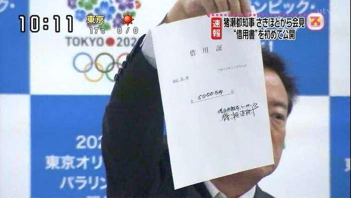 東京都知事・猪瀬直樹の5千万円の借用書(無利子無期限無担保)が中学生レベルだと話題にww