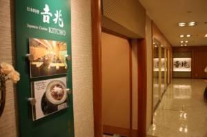 京都吉兆が食品偽装! カタログギフトの「ローストビーフ」に結着剤で固めたブロック肉を使用