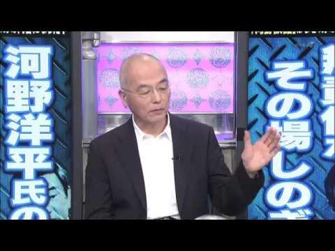 2013.11.3 たかじんのそこまで言って委員会 河野談話の巻 ① - YouTube