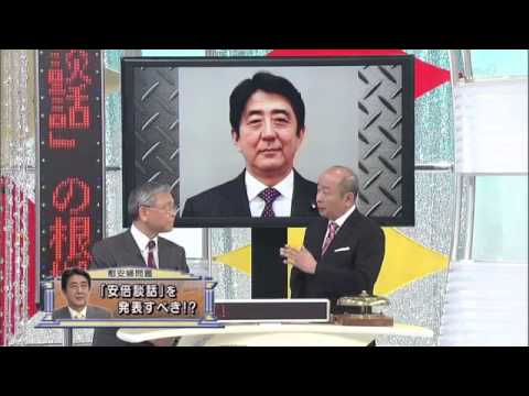 2013.11.3 たかじんのそこまで言って委員会 河野談話の巻 ② - YouTube
