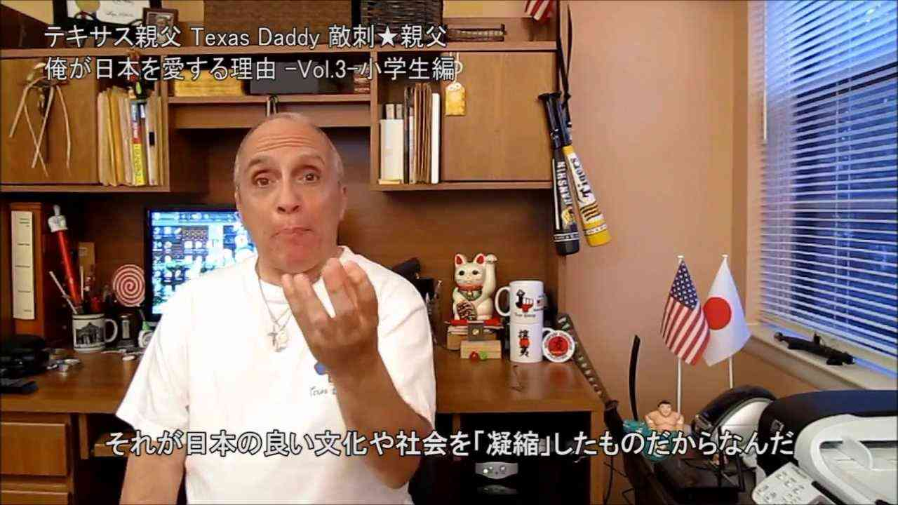 字幕【テキサス親父】俺が日本を愛する理由 -Vol.3-小学生編 - YouTube