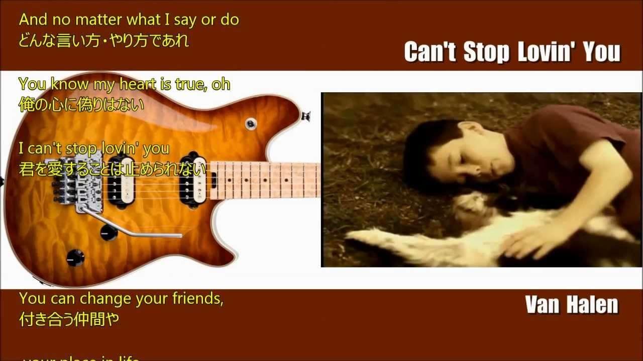 Van Halen - Can't Stop Lovin' You Lyrics/和訳「キャント・ストップ・ラヴィン・ユー」ヴァン・ヘイレン - YouTube