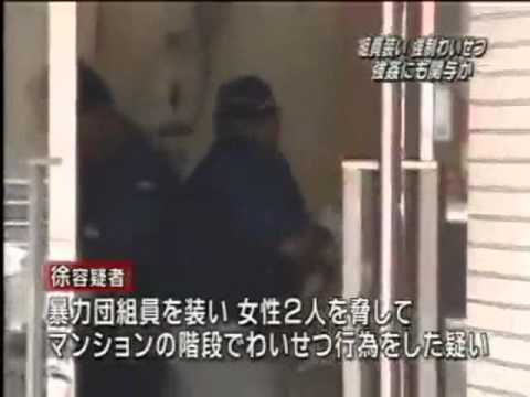 日本人が知らない在日朝鮮人によるレイプの実態 - YouTube