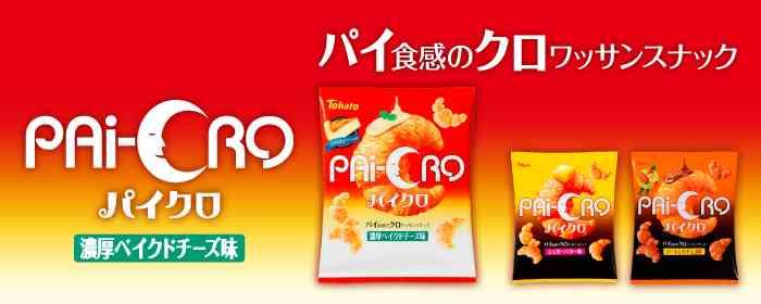 パイクロ/株式会社 東ハト