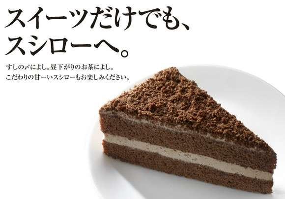 【朗報】スシローがついに「寿司を食べなくてもOK」宣言 /これで安心してポテトとうどんだけ食いに行けるな! | ロケットニュース24