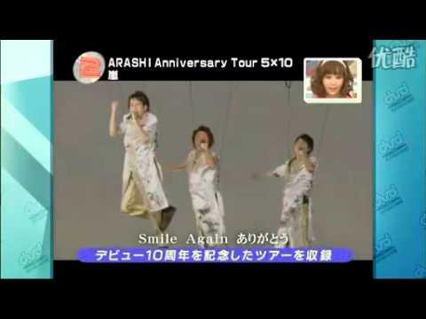 王樣のブランチ  嵐DVD集 - YouTube