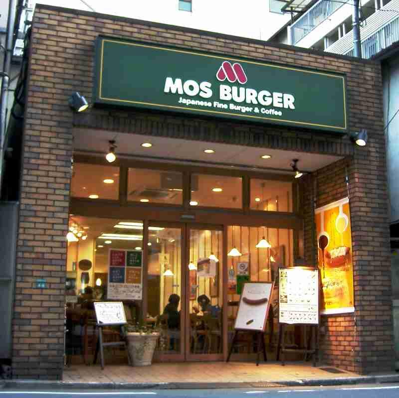 モスバーガーの常連客男性、女性従業員からストーカー呼ばわりされ名誉毀損…店が10万円の賠償
