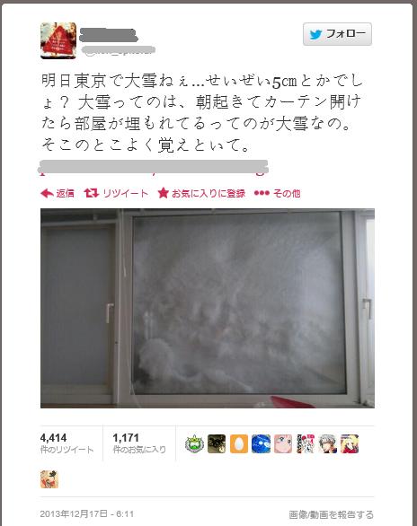 「東京人よ、これが大雪だ!」地方民が写した雪の画像がヤバすぎる
