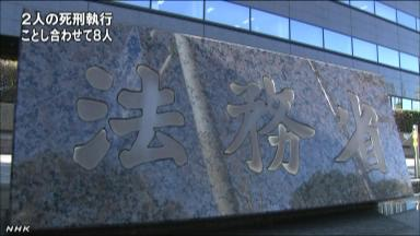 2人死刑執行 安倍政権で8人に NHKニュース