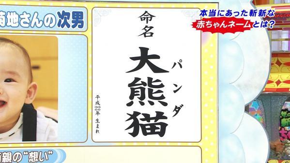 """BIG LOVE""中尾明慶・仲里依紗夫妻、公表されていない息子の名前は「DQNネーム」じゃなかった!"