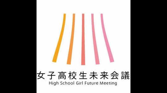 """第一回女子高校生未来会議「女子高校生100人×女性ロールモデル」 on USTREAM: 高校生×社会問題を""""熟議""""する!熟議を通して「正解は一つじゃないこと」を知ってほしい。そんな思いで現役JK達により設立された非営利団体です。 12月26日には第1議員会館にて「第一回女子高校生未来会議」の開催も決定!皆様..."""