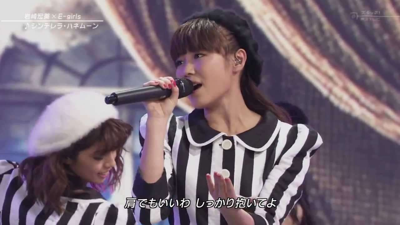 シンデレラ・ハネムーン/岩崎宏美×E-girls 2013FNS歌謡祭 2013.12.04 - YouTube
