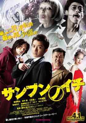田中聖、KAT-TUN脱退からの再始動!出演する映画「サンブンノイチ」のポスターとメインビジュアルが解禁
