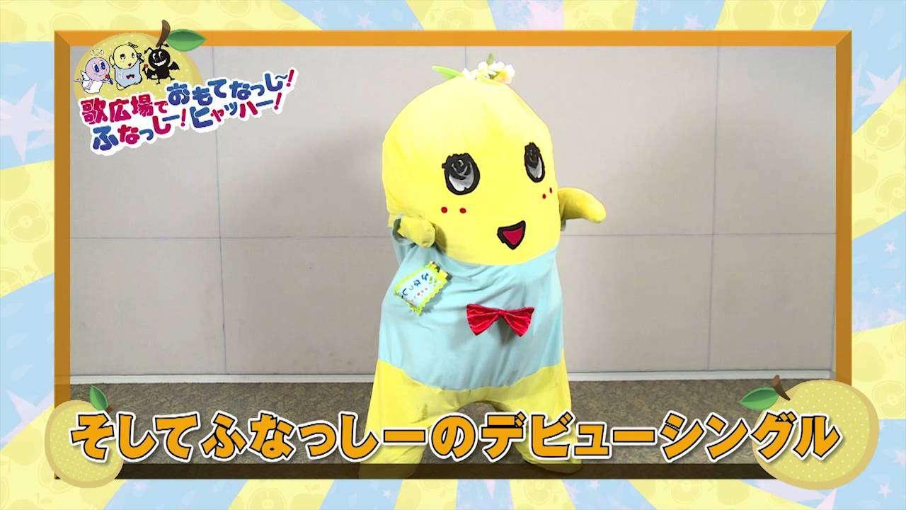 歌広場でおもてなっし〜!ふなっしー!ヒャッハー!キャンペーン - YouTube