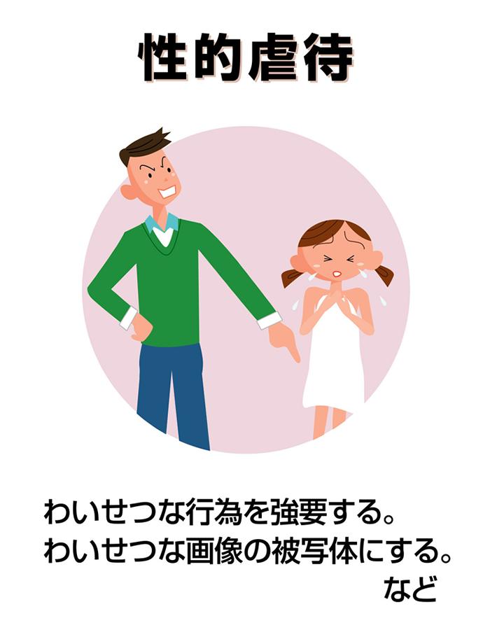 性的虐待/奈良県公式ホームページ