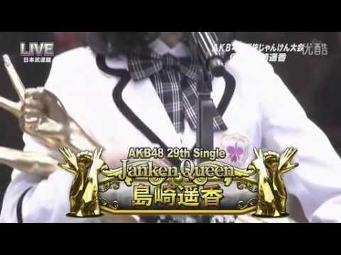 120918 AKB48 29th選抜じゃんけん大会 決勝 仁藤萌乃vs島崎遥香 vs岚+HEY3! - YouTube