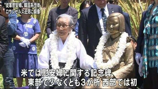 ボロロン速報 : 米グレンデール市、日本を貶める「慰安婦像」維持費を東大阪市が負担するかのような表現→抗議により修正されるも韓国に配慮wwww 2ch「関西は在日が多いからな」