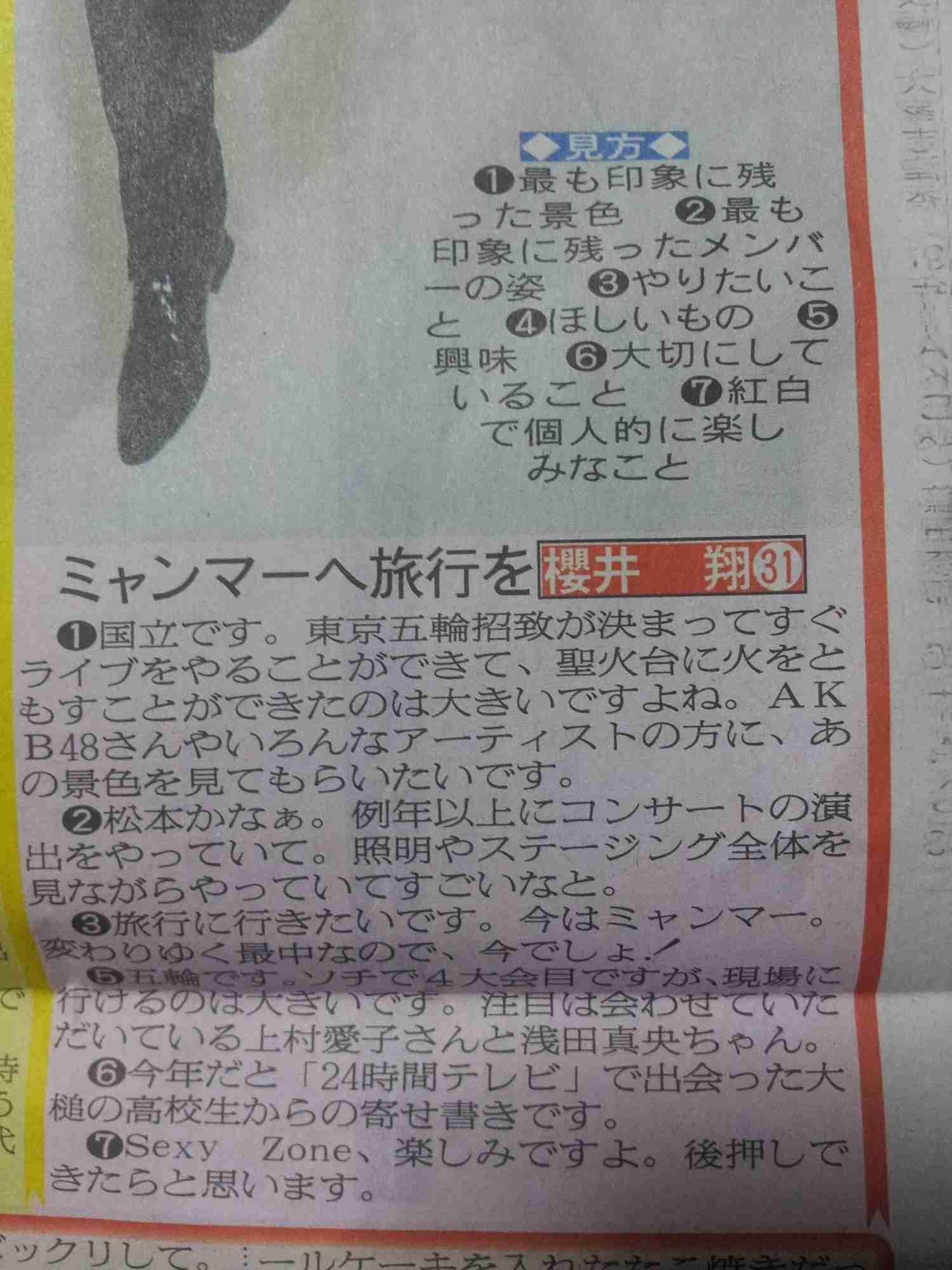 嵐・櫻井翔「国立の景色をAKB48にも見てほしい」