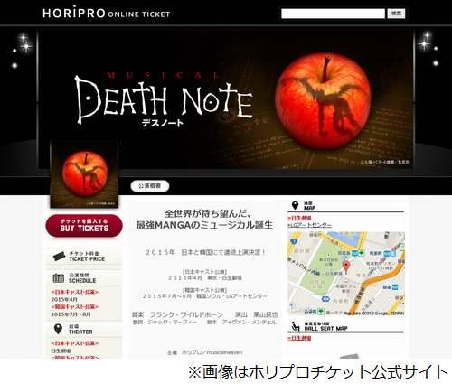 「DEATH NOTE」ミュージカルに、2015年に日本と韓国での上演が決定。 | Narinari.com